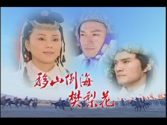 移山倒海樊梨花 Fan Lihua Ep 08