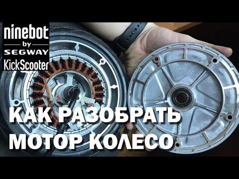 Как разобрать мотор колесо. Электросамокат Ninebot Kickscooter ES1 / ES2 / ES4l