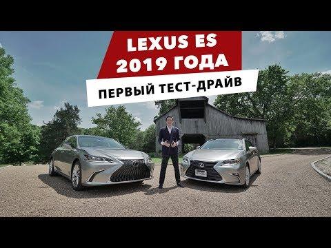 Lexus ES 2019 года новое поколение самого популярного седана в мире