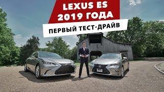 видео Новый Lexus ES 2019 | фото, цена, характеристики