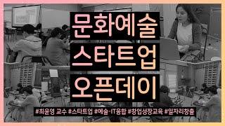 [스타트업 성장교육] 문화예술 오픈데이 (주)컴퍼니들림…