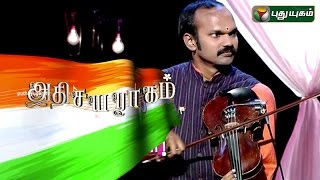 Athisaya Raagam - Independance Day Special | 15/08/2015 | Puthuyugam TV