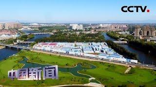 [中国新闻] 壮丽70年 奋斗新时代·北京通州 从古漕运枢纽到北京城市副中心 | CCTV中文国际