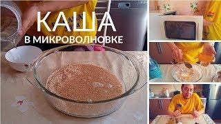 Каша в микроволновке. Быстрое приготовление полезной каши. Как приготовить кашу. Мёд Исмаил.