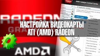 Як налаштувати відеокарту ATI (AMD) Radeon під ігри?