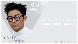 【韓中字】金範洙(김범수)-你家門前(너의 집 앞에서) Kim Bum Soo - In Front Of Your House