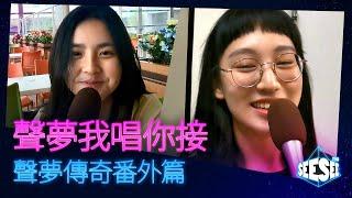 聲夢我唱你接丨聲夢傳奇番外篇   See See TVB