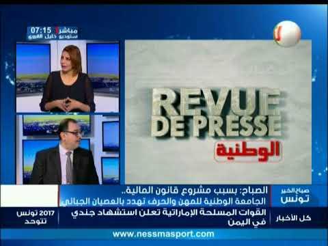 صباح الخير تونس ليوم الخميس 02 نوفمبر 2017