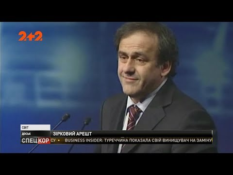 Арештували колишнього президента УЄФА Мішеля Платіні