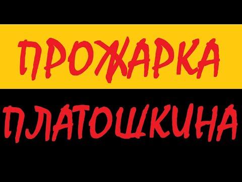 Прожарка Платошкина. ДК Енькова от 09.07.2019