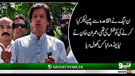 Imran Khan Complete Press Conference - 02 July 2017 - NeoNews