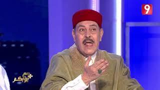 مع بوبكر | لطفي بوشناق يرد على سمير العقربي: فمة ناس تعرف تعزّي وما تعرفش تهنّي !