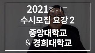 2021 수시요강ㅣ경희대학교ㅣ중앙대학교ㅣ막강쌤 tv