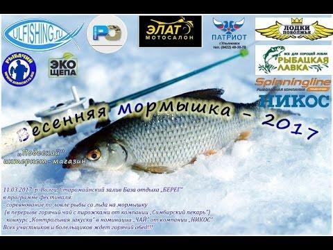 Весенняя мормышка 2017 г.Ульяновск