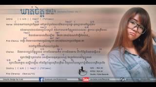 ឃាត់ចិត្ត (ขัดใจ) - Kon Jai (Khmer Version Acoustic Cover)
