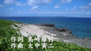 童謡集/椰子の実(歌詞付き)