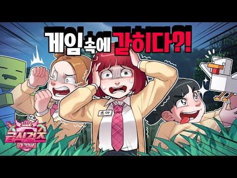 급걸야생🧟♀️ 초아, 반희, 밥통이 마크 야생에 갇혔다!! (feat. 급식걸즈)