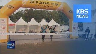 ULTRA TRAIL RUNNING RACE / KBS뉴스(News)