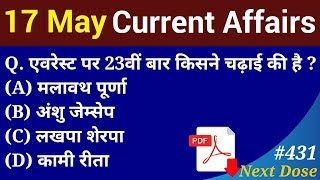 Next Dose #431 | 17 May 2019 Current Affairs | Daily Current Affairs | Current Affairs In Hindi