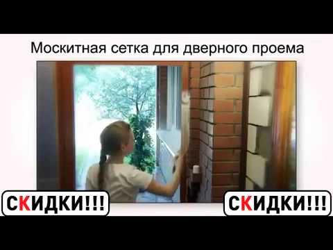 Ищете, где продается москитная сетка на магнитах?. Москитная сетка на дверь, антимоскитная сетка на магнитах на дверь в нашем магазине по выгодной цене. Москитная штора-занавеска надежно защитит от комаров. Доставка по минску и беларуси.