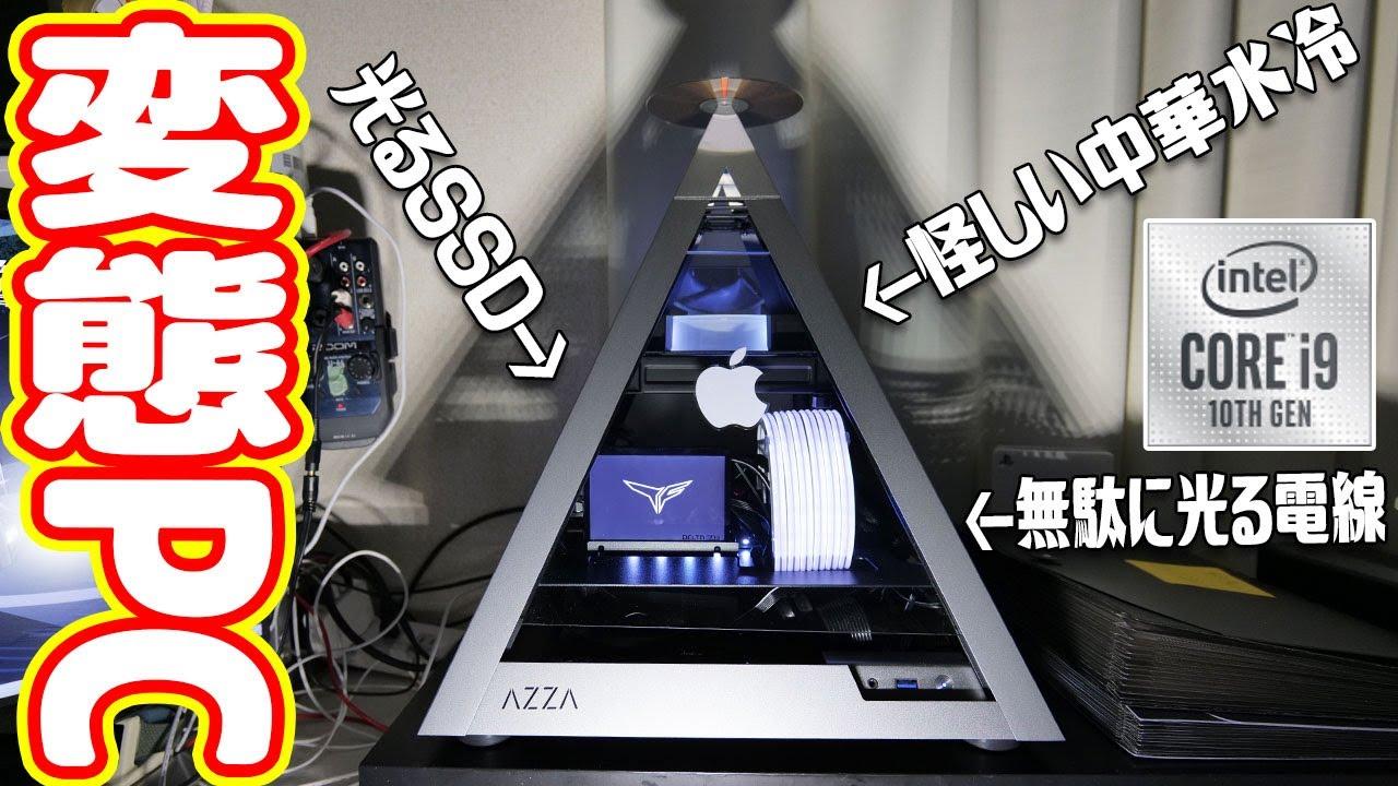 糞怪しい中華製品で自作パソコンを大改造してみた!