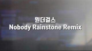 원더걸스 Nobody(Rainstone Remix) cover.쏘양