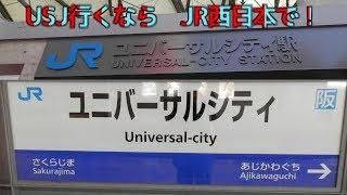 のんびり気ままに鉄道撮影117 JRユニバーサルシティ駅編 West Japan Railway Company Universal-cityStation