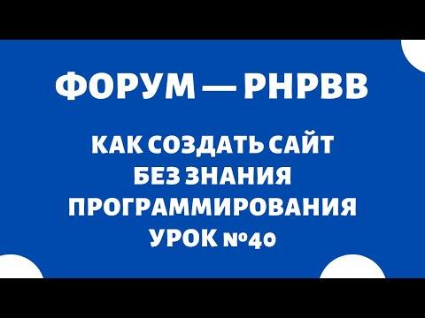 Скачать и установить phpbb на хостинг 🔥 Как создать форум, клуб с нуля самому бесплатно, Урок №40