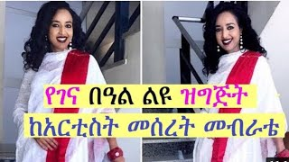አርቲስት መሰረት መብራቴ የገና በዓል እንግዳ ልዩ ዝግጅት Ethiopia