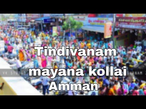 #Tindivanam#Mayanakollai திண்டிவனம் மயானகோளை அம்மன் Tindivanam Mayana kollai Amman 2021#TamilanMedia