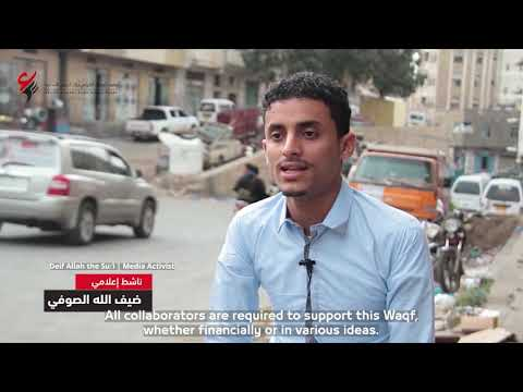 What did they say about the Waqf? From the city of Taiz | Owais Al-Qarni Waqf