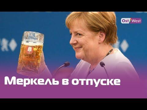 Яки и горы: как отдыхает Ангела Меркель?