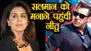 Race 3 Trailer Launch: Neetu Kapoor attends launch to apologises to Salman Khan? | FilmiBeat