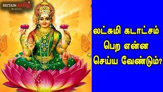லட்சுமி கடாட்சம் பெற என்ன செய்ய வேண்டும் | Lakshmi Kadatcham | Britain Tamil Bhakthi
