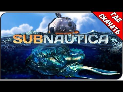 Subnautica [Обновление 08.06.2019] | Где Скачать Игру?