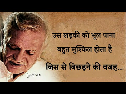 Gulzar poetry || Gulzar poetry in hindi || gulzar shayari || (hindi shayari)
