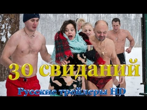 30 свиданий (2015) - смотреть онлайн