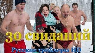 30 свиданий (2015) - Русские трейлеры HD - Комедия