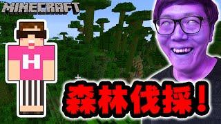 【マインクラフト】一生分の木材が欲しいからジャングルで森林伐採!【ヒカキンのマイクラ実況 Part181】【ヒカクラ】 thumbnail
