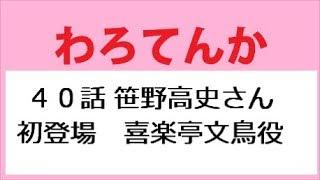 藤吉(松坂桃李)栞(高橋一生)は喜楽亭文鳥を訪ねました。 笹野高史さ...