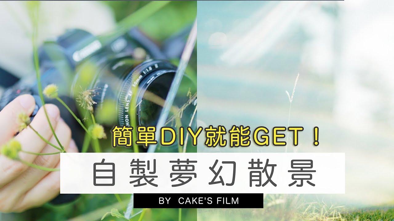 超簡單低成本!DIY製作創意散景,這樣拍可以很夢幻 | 女攝影師Cake's Film