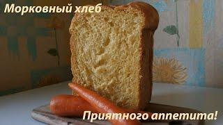 Морковный хлеб в хлебопечке Panasonic