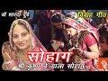 कृष्ण ने डाला सोहाग, सुहागिन अमर रहे  विवाह गीत Krishn ne dala SOHAG suhagin Shadi Vivah ke gane