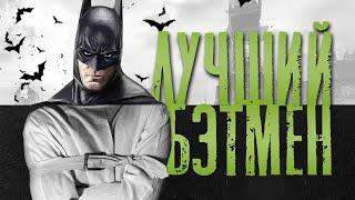 Batman Arkham Asylum — ЛУЧШАЯ супергеройская игра!