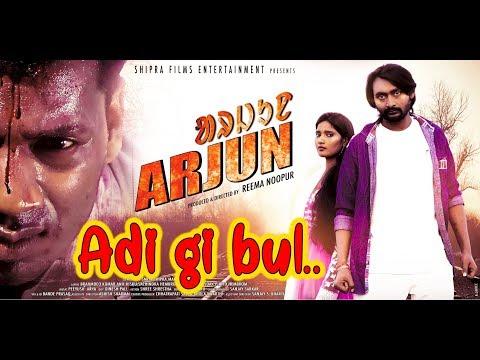 Arjun | New Santali Film | Adi Gi Bul...