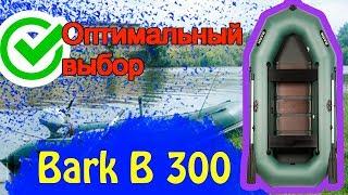 Надувная лодка Барк 300 ( Bark B 300 ) : Видеообзор