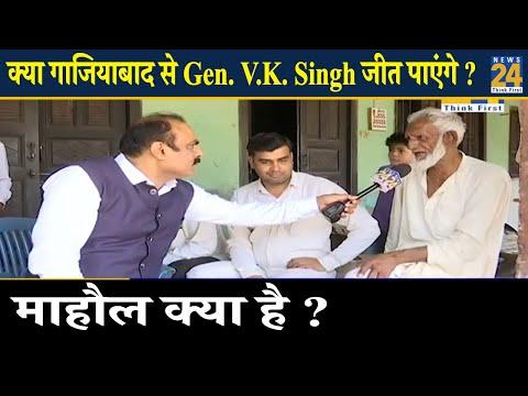 क्या Ghaziabad से Gen. V.K. Singh जीत पाएंगे ? माहौल क्या है ?