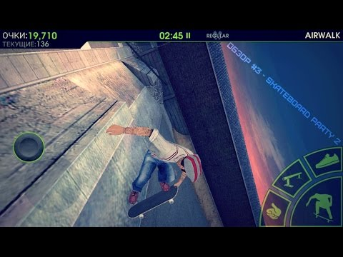 #3 Обзор игры Skateboard Party 2 на Android   AndroidLime