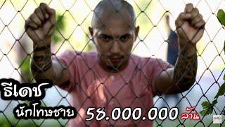 นักโทษชาย ธีเดช [Original ] MV OFFICIAL
