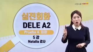 실전 회화 DELE A2 - 유형파악 + 맛보기 과제